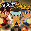 Mooncup Basketball Shootaround Challenge